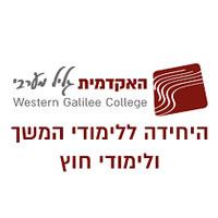 מכללת הגליל המערבי - לימודי חוץ והמשך